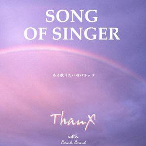 SONG OF SINGER (Bank Band mix) by T☆Work'