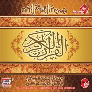 024 SURAH NOOR - Sheikh Mishary bin Rashid Alafasy