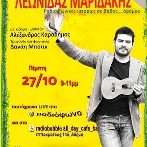 Leonidas_Maridakis_@_radiobubble_cafe_bar