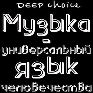 Deep Choice & Dmitry Cremow - Mood swings [deep house podcast]