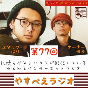 【やすべえラジオ第77回】マジェ卒業【月一生放送収録】
