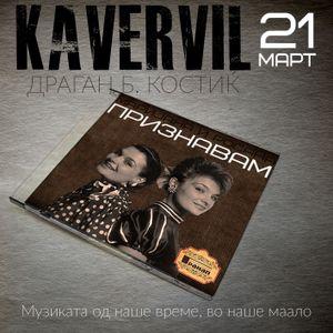 KAVERVIL EP247