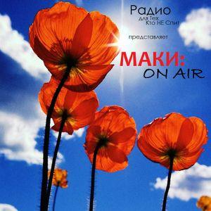 Радио для Тех Кто НЕ Спит - МАКИ: ON AIR (vol.1)