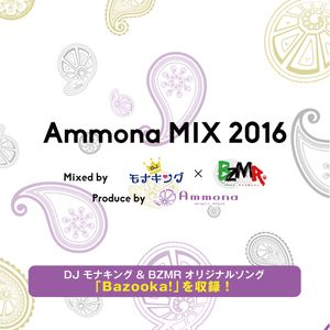 Ammona MIX 2016 Mixed by DJ モナキング & BZMR