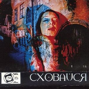 SHOVAYSIA- Kharkov & Kiev Artists Compilation-(PDV & Ritmika tape records) 1995