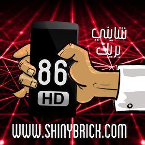 ShinyBrick E086