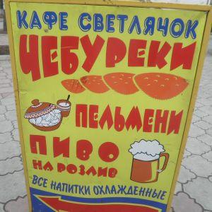 Pelmini Special (Killer Funk/Jazz/Psyche Jams for the Former Soviet Empire)