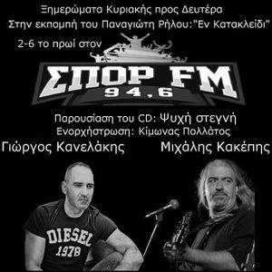 """Mιχάλης Κακέπης & Γιώργος Κανελάκης @ ΣΠΟΡ FM 94,6 (""""Εν Κατακλείδι"""" Π.Ρήλλος & Σ.Χονδροθύμιος)"""