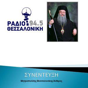 Ο μητροπολίτης Θεσσαλονίκης Άνθιμος στο Ράδιο Θεσσαλονίκη 11102017