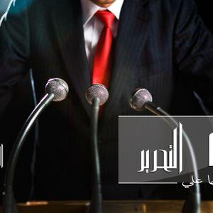 AL Madina FM Ra2es Altahrir (29-03-2016)