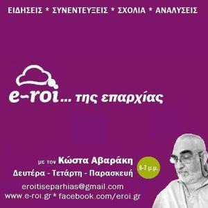 «E-ROI… της επαρχίας» με τον Κώστα Αβαράκη, στις 23 Μαρ 2015