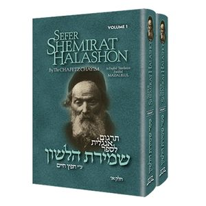 Chofetz Chaim - Laws of Clean Speech: The Torah is the water and we are the fish-conclusion (#67).