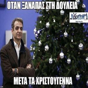Diogenis Daskalou At Radio Thessaloniki 27122017