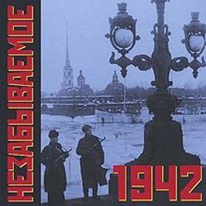 НЕЗАБЫВАЕМОЕ - 1942 год