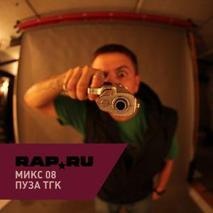 Rap.Ru Микс 08 | Пуза ТГК