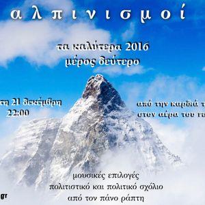 Alpinismoi 09 21/12/2016, best 2016 pt 2