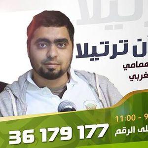 """برنامج"""" ورتل القرآن ترتيلا"""" الشيخ محمد الجزيري الحلقة2"""