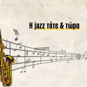 26/03/2016 Η Jazz Τότε και Τώρα