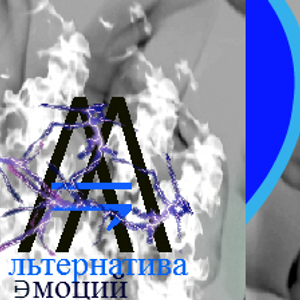 VOODOOPOP-ᴥALTERNATIVE ЭМОЦИЙ..2015*ᴥ