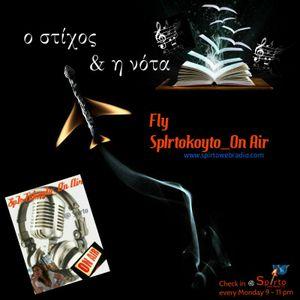- ΠΤΗΣΗ SpIrtoKoyto_On Air: Ο στίχος & η νότα...Vol #1   20/4/2015
