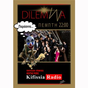 DILEMMA 13 / Thursday 13 FEB / KifissiaRadio.com