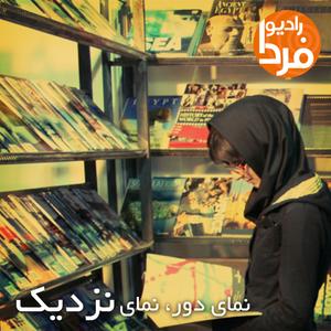 برنامه هفتگی نمای دور، نمای نزدیک - مرداد ۲۶, ۱۳۹۵