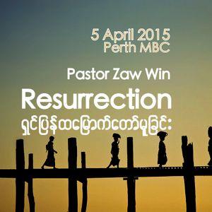 Resurrection (ရွင္ျပန္ထေျမာက္ေတာ္မူျခင္း)