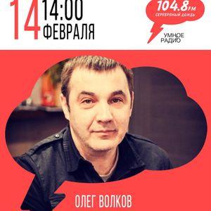 Частная коллекция 14.02.17 Олег Волков