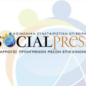 """""""Εναλλακτικές Διαδρομές"""": Την Κοιν.Σ.Επ. SOCIAL PRESS μας παρουσιάζει ο κος Βασίλης Μαγκαναδέλης"""