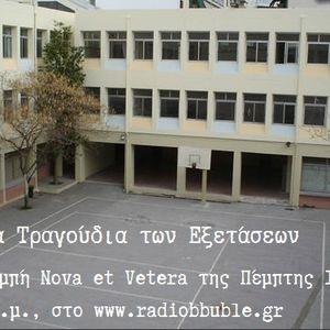 Τα Τραγούδια των Εξετάσεων (Et Nova et Vetera/1.6.17)