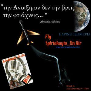 ΠΤΗΣΗ SpIrtoKoyto _On Air: ΕΑΡΙΝΗ ΙΣΗΜΕΡΙΑ...  24/3/2014