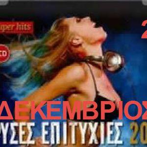 ΧΟΡΕΥΤΙΚΑ ΔΕΚΕΜΒΡΙΟΥ 2015 - το γλενταω