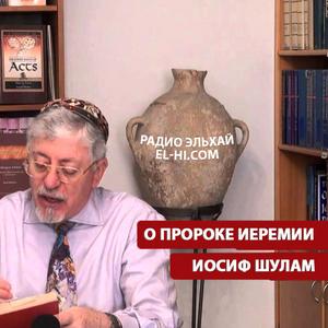 Йосеф Шулам - О пророке Иеремии (Часть 8)