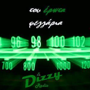 ΤΟΥ ΕΡΩΤΑ ΦΕΓΓΑΡΙΑ στο DIZZY Radio Ηχογραφημηνη εκπομπη Τριτης 28-4-2015