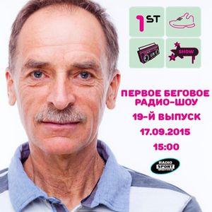 Первое Беговое Радио-Шоу. 19-й спец. выпуск. 17.09.2015
