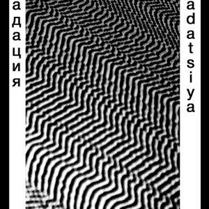 (ECT #06) Gradatsiya-Kitchen Noise
