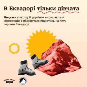 В Еквадорі тільки дівчата   Перша жіноча експедиція на 5 вулканів: хто вони?   Епізод 1