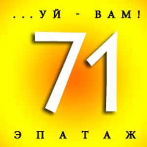 Epatage #071 by DVJ Burzhuy @ KISS FM Ukraine
