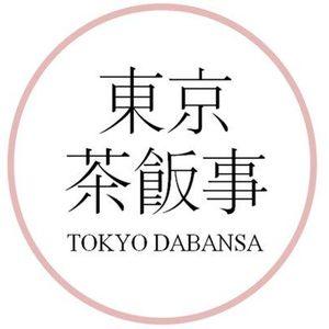 """TOKYO DABANSA Mix Series """"YOYOGI ~ SHINJUKU"""""""