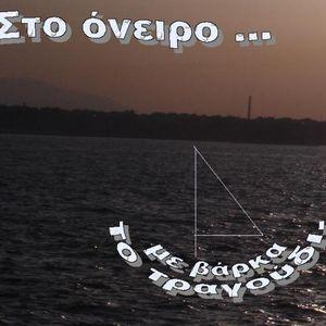 """""""Στ'όνειρο με βάρκα το τραγούδι"""" Mar 11th 2014"""