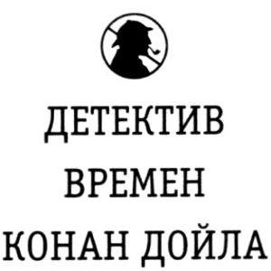 Сборник детективов - Не только Холмс. Детектив времён Конан Дойла (7 радиоспектаклей)
