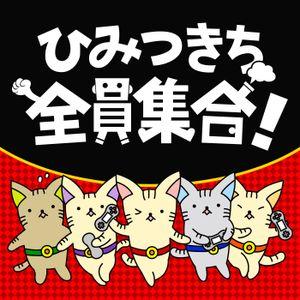第032回「ラジオじゃ絶対に伝わらないスプラトゥーン実況プレイ!」