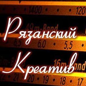 Рязанский Креатив - Reach (2017.05)