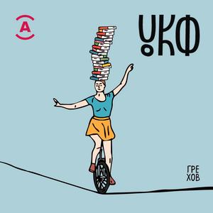 Український Креативний Фонд — 22/10/2019 — Випуск 2. Мода як маркер часу