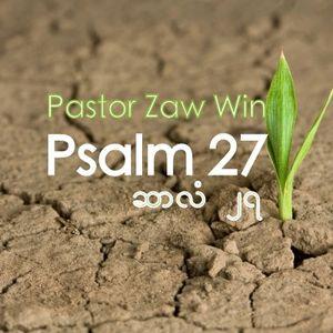 Psalm 27 (ဆာလံ ၂၇)