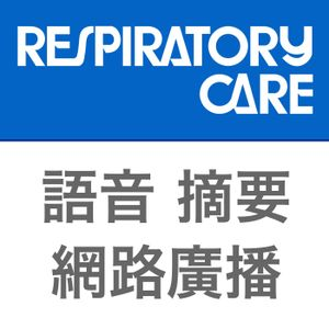 Respiratory Care 到2015年十二月
