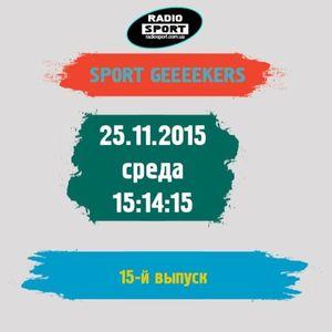 Спорт Гикеры. 15-й выпуск. 25.11.2015