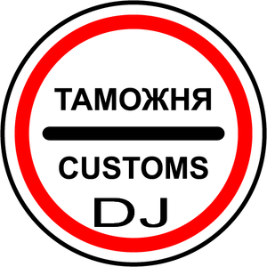 CUSTOMS DJ - In House We Trance Mix - 2012