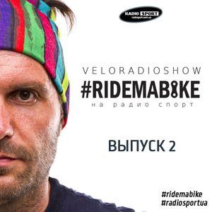 Вело-Радио-Шоу - Ride Ma Bike. 2-й выпуск. 14.08.2015