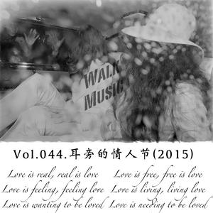 044.耳旁的情人节(2015)